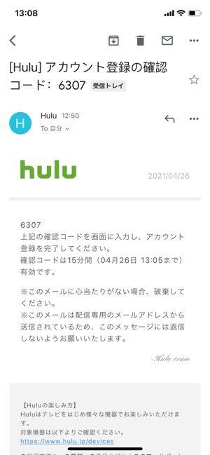 Hulu 無料体験 アカウント登録の確認コード