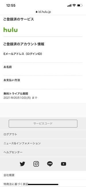 Hulu 無料体験 登録完了