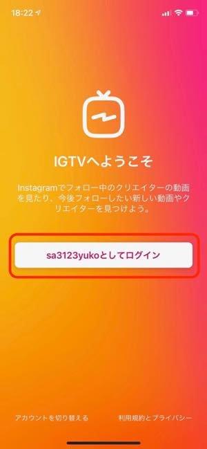 IGTVアプリで動画を見る