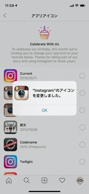 アイコン 変更 インスタ Instagram ホーム画面のアイコンを、変更する方法(期間限定の裏技)
