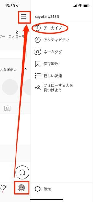投稿を一時非表示にできる「アーカイブ」機能
