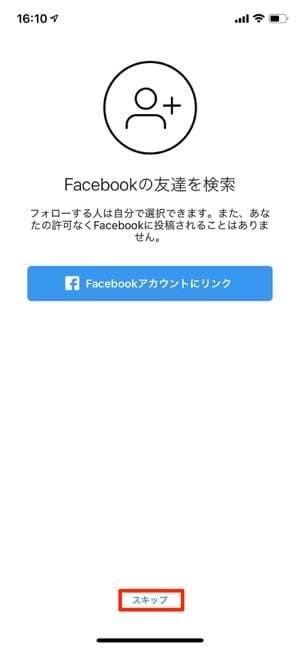 Facebook、連絡先の連携