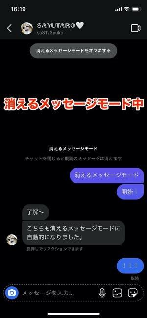 インスタの「消えるメッセージ」の仕組み