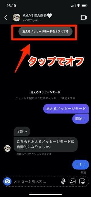 消えるメッセージの送信方法