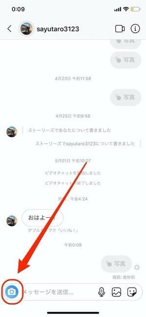 """""""消える""""写真・動画の送信"""