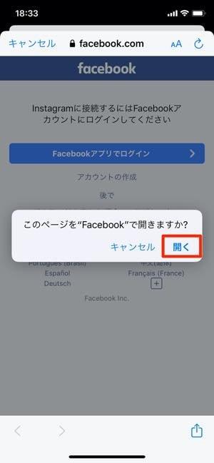 インスタの設定画面からFacebookとの連携をおこなう