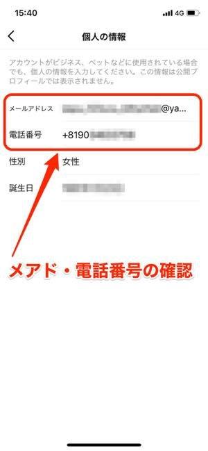 ユーザーネーム/メールアドレス/電話番号