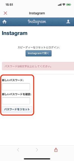 2.パスワードの確認または再設定