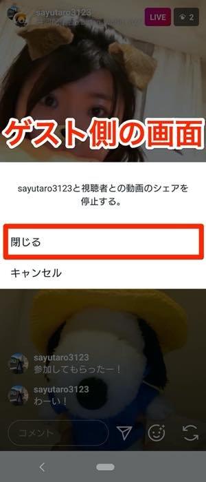 """2.視聴者側から""""参加リクエスト""""を送信し、ライブに加えてもらう方法"""