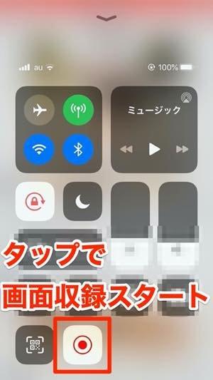 iPhoneで録画・保存する