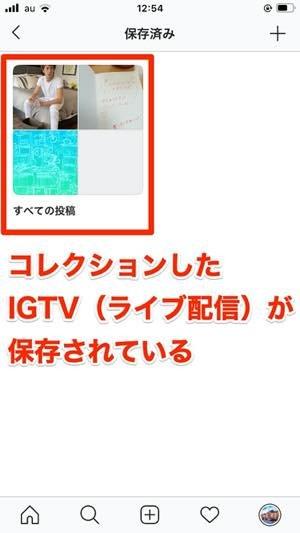 インスタライブがIGTVへシェアされていれば、コレクションに保存できる