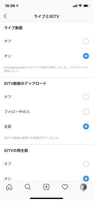 インスタライブとIGTVに関する通知設定
