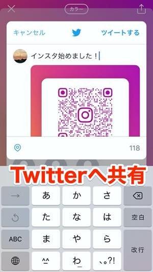 自分のQRコードを保存またはSNS(LINEやTwitterなど)でシェア