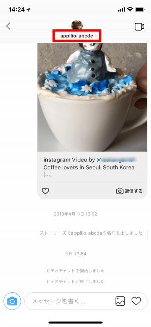 インスタグラム ビデオ通話