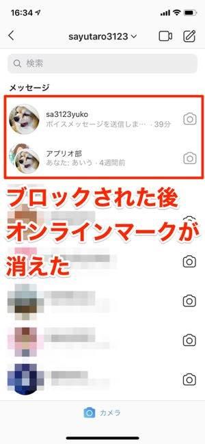 その1:オンラインマーク(緑の点)が消える