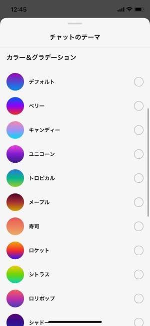 チャットで吹き出しのカラーを設定する方法