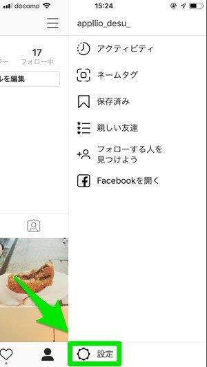 Instagram 設定ボタン
