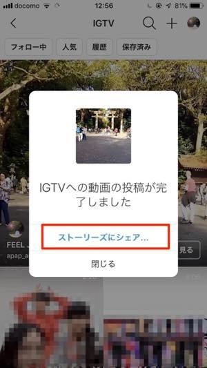 手順5:IGTVを投稿する