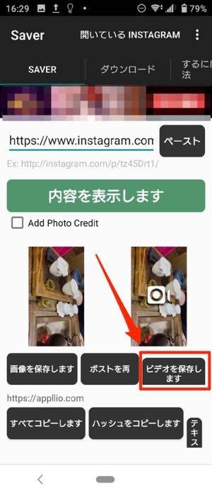 【Saver Reposter for instagram】ログインなしで利用できる(Android限定)