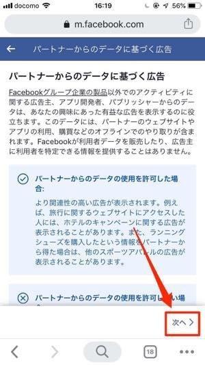 手順02:Facebookで広告設定を変更する