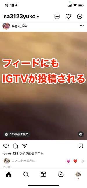 IGTVで見逃したライブ動画を見られる