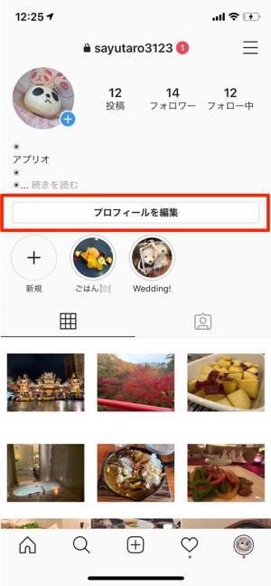 「instagram.com」の後ろにユーザーネームを加える