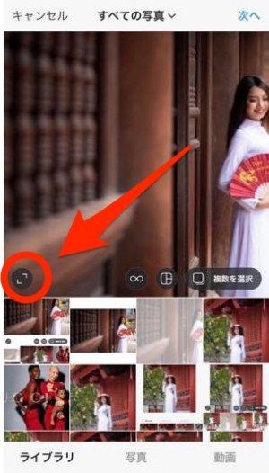 インスタグラムのフィードにきれいに収まる写真・画像のサイズとは?
