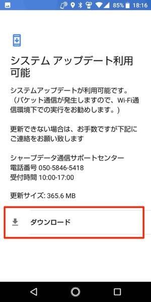 まずはスマホ端末のiOS(Android)の更新状況を確認