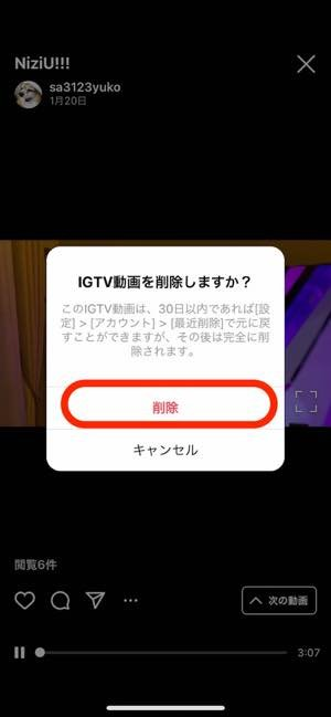 IGTVを削除したパターン
