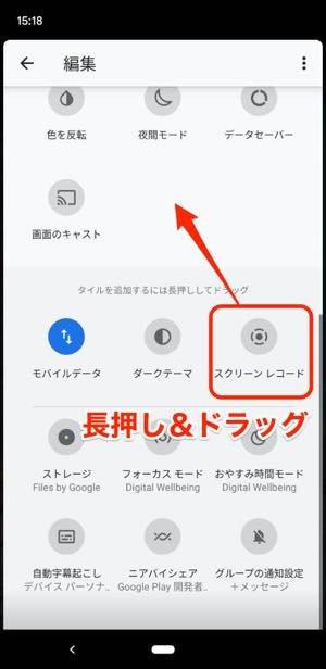 Androidで画面収録