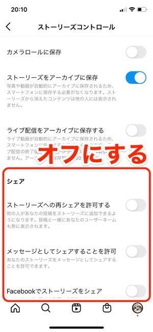 メッセージ/シェアの許可設定