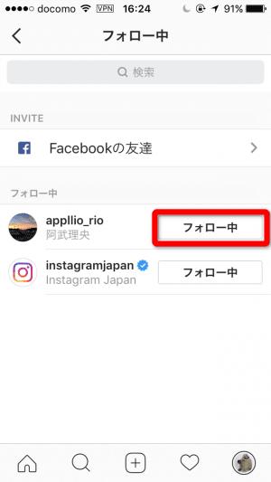 Instagram unfollow 003