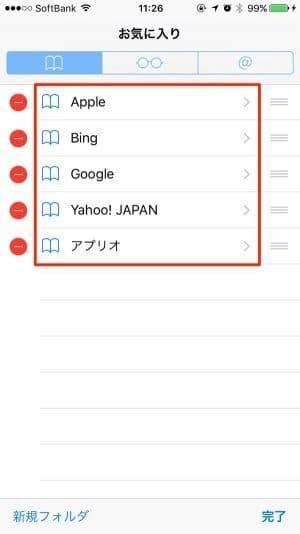 iPhone:Safariのブックマークを編集/削除