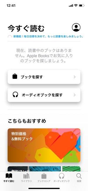 iPhone ブック トップページ