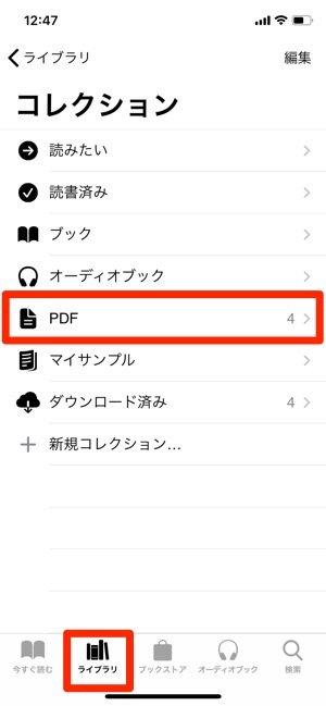 ブック ライブラリ コレクション PDF