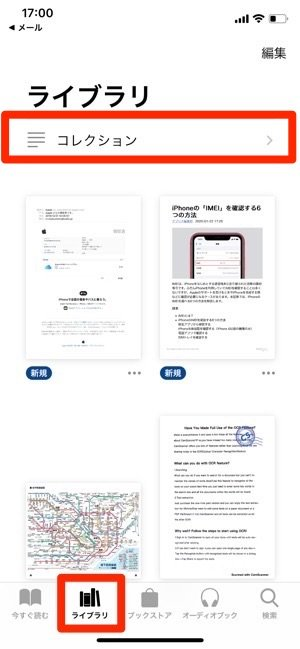 iphone 保存先 officelenze pdf
