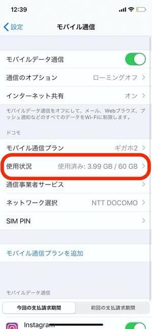 1. iOSの設定で通信量を確認する方法