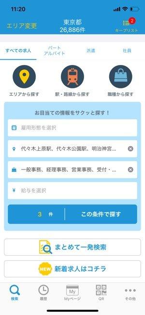 求人ジャーナル 検索条件