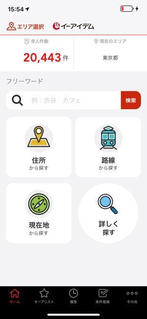 イーアイデム 検索画面