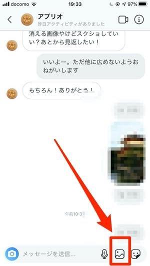 注意:DMチャット内の写真・動画は消えないパターンもある
