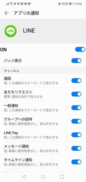 アプリの通知 LINE