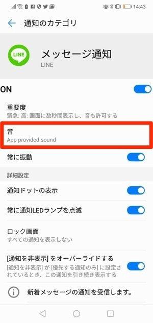 通知のカテゴリ メッセージ通知 音