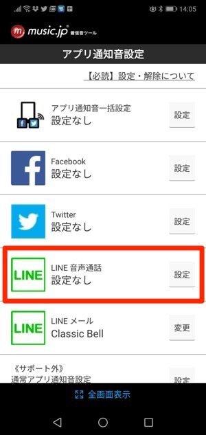 music.jp着信音ツール アプリの通知音設定 LINE 音声通話