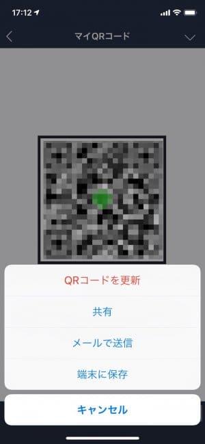 IOS版のQRコード共有画面