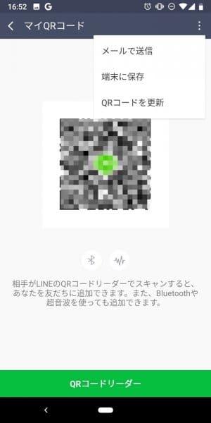 Android版のQRコード共有画面