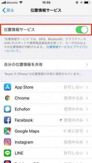 iOS版のGPS機能設定