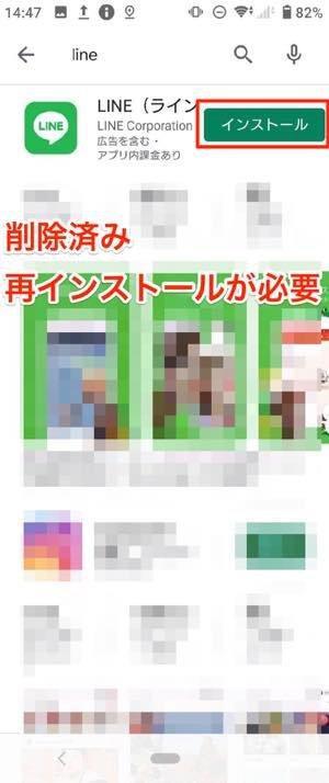 App Store/Google Playでインストール状況を確認