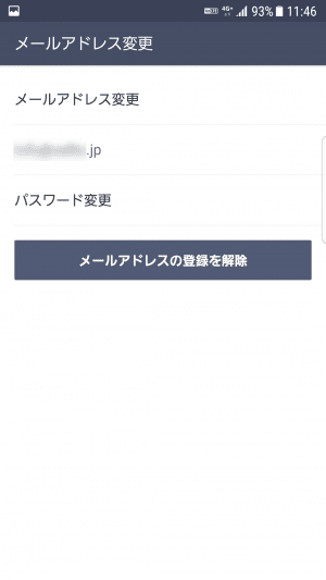 LINE トーク履歴 引き継ぎ Android 機種変更 Googleドライブ