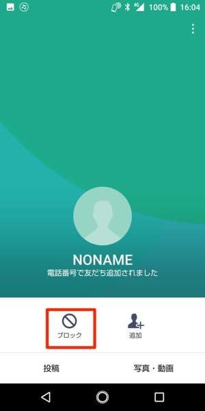 3. 友だちに追加していないアカウントのポップアップ(iPhone/Android共通)