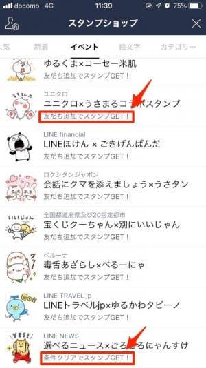 LINEブロック確認方法(1):LINEスタンプ/着せかえのプレゼントを試みる iPhone版
